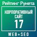 Рейтинг WEB+SEO (Рейтинг Рунета) / Корпоративный сайт — 17 место