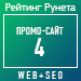 Рейтинг WEB+SEO (Рейтинг Рунета) / Промо-сайт — 4 место