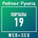 Рейтинг WEB+SEO (Рейтинг Рунета) / Порталы — 19 место