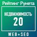 Рейтинг WEB+SEO (Рейтинг Рунета) / Недвижимость — 20 место
