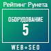 Рейтинг WEB+SEO (Рейтинг Рунета) / Оборудование — 5 место