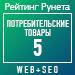 Рейтинг WEB+SEO (Рейтинг Рунета) / Потребительские товары — 5 место