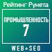 Рейтинг WEB+SEO (Рейтинг Рунета) / Промышленность — 7 место
