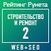 Рейтинг WEB+SEO (Рейтинг Рунета) / Строительство и ремонт — 2 место