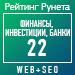 Рейтинг WEB+SEO (Рейтинг Рунета) / Финансы, инвестиции, банки — 22 место
