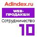 Рейтинг сотрудничества в сегменте WEB-продакшен (AdIndex) — 10 место