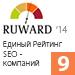 Единый Рейтинг SEO-компаний 2014 (Ruward) —  <br>9 место