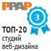 ТОП-20 студий веб-дизайна 2014 (AllAdvertising.ru) <br>— 3 место