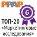 ТОП-20 агентств в рубрике «Маркетинговые исследования 2014» (AllAdvertising.ru) <br>— 6 место