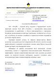 РН-ЦИР (Роснефть)
