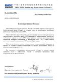 "CNPC BHDC / ""Бохай"""