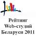 Рейтинг web-студий Беларуси 2011