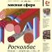 Обзор российского рынка комбикормов
