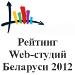 Рейтинг web-студий Беларуси 2012