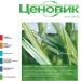 Обзор рынка пестицидов
