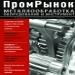 Обзор российского рынка быстровозводимых зданий (БВЗ) из легкометаллических конструкций (ЛМК)